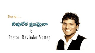 Nivulekha Kshanamaina ( నీవు లేక క్షణమయిన ) Official Song by Pastor. Ravinder Vottepu