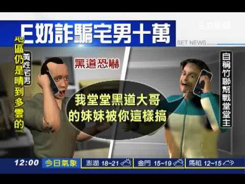火辣照電昏宅男 中詐騙圈套失10萬|三立新聞台