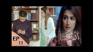 Iltija Episode 11 - 13th June  2017 - ARY Digital Drama uploaded on 01-07-2017 252395 views
