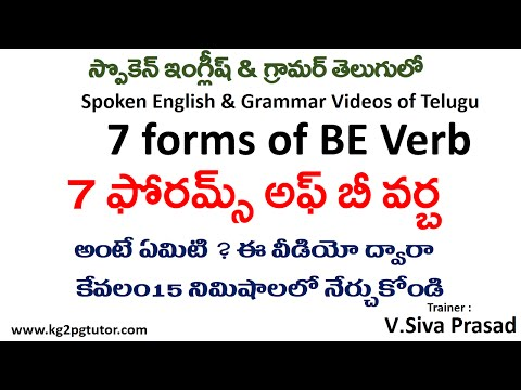 What are 7 forms of B Verb in English of Telugu