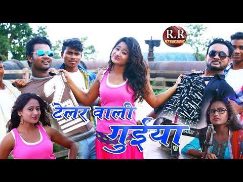 Xxx Mp4 Tailor Wali Guiya टेलर वाली गुइया New Nagpuri Song Singer Abhishek Mukhi 3gp Sex