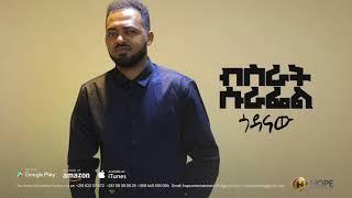 Bisrat Surafel - Godanaw | ጎዳናው - New Ethiopian Music 2018 (Official Audio)