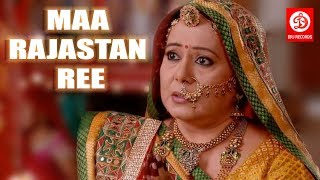 pc mobile Download Maa Rajastan Ree || Rajasthani Super Hit Full Movie