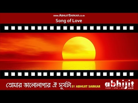 Xxx Mp4 Bengali Song 2018 Best Song Of 2018 ভালোলাগার ঐ সূর্যটা Abhijit Sarkar Song 11 Song Of Love 3gp Sex