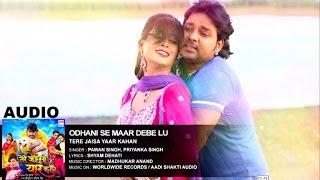 ODHANI SE MAAR DEBE LU - BHOJPURI love SONG | Pawan Singh, Karishma Mittal | Priyanka Singh