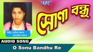 O Sonu Bandhu Re || Hamida Sarkar || New Assamese Songs 2016