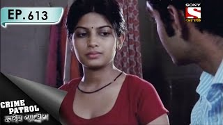 Crime Patrol - ক্রাইম প্যাট্রোল (Bengali) - Episode 613 - Maid (Part-1)-30th January, 2017