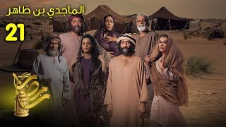 الماجدي بن ظاهر- الحلقة 21