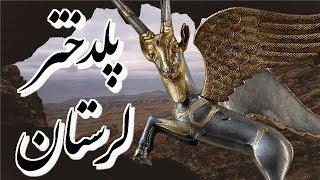 گنجينه باستانى در غار « پلدختر ـ لرستان » ايران ؛