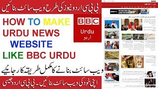 How To Make Urdu News Website As Like BBC URDU News