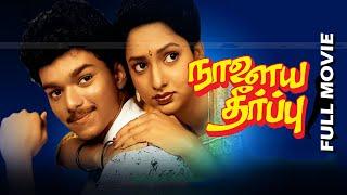 Tamil Superhit Action Movie   Naalaiya Theerpu [ HD ]   Full Movie   Ft. Vijay, Keerthana