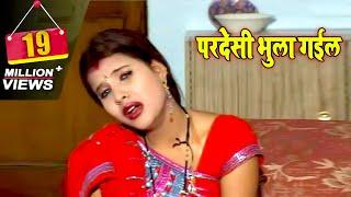 परदेसी भुला गइल ॥ New Bhojpuri Fok Videos Lokgeet 2015 Hits || Singer Anil Rajbhar