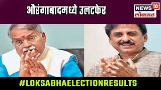 #LoksabhaElection2019 : औरंगाबादमध्ये पुन्हा मोठा उलटफेर   23 May 2019