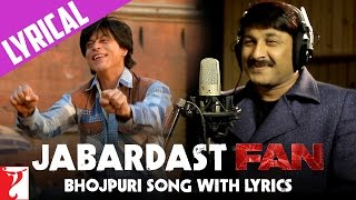 Lyrical : Bhojpuri FAN Song Anthem with Lyrics | Jabardast Fan - Manoj Tiwari