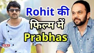 Bahubali 2 के कमाई के बाद Rohit Shetty ने दिया prabhas को Film का Offer