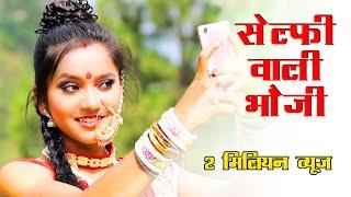 Selfi Wali Bhoji Full HD Video || New Kumaoni Song 2017 || Singer -Rakesh Joshi Rakku ,Kavita Gusain