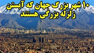 ۱۰ شهر بزرگ جهان که ممکن است بزودی شاهد زلزله بزرگی باشند