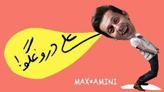Ali The Liar - Max Amini (Farsi)