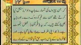 Urdu Translation With Tilawat Quran 22/30