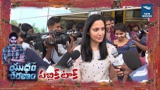 Yuddham Sharanam Movie Public Talk | Naga Chaitanya, Lavanya Tripathi | Srikanth | New Waves