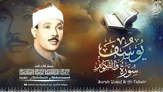 سورة يوسف والتكوير بالقراءات .. تلاوة أكثر من رائعة للشيخ عبد الباسط عبد الصمد عام 1962م