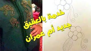 تنبات العقيق في جلابة للمبتدئين -ام عمران-jadid tenbat 2017