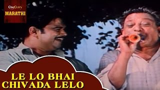 Le Lo Bhai Chivada Lelo - Full Video Song |  Baniya Bapu | Superhit Marathi Song | Bhagwan Dada