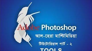 ফটোশপ বাংলা ভিডিও টিউটোরিয়াল আলহেরা মাল্টিমিডিয়া পার্ট-২। alhera multimedia