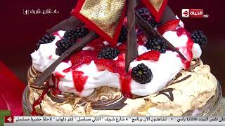 """4 شارع شريف - مقادير """" بافلوفا شوكولاتة  """" مع  الشيف  أمال جلال"""