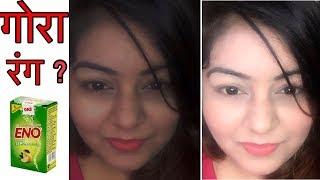 ENO से चेहरे हो जाए चाँद जैसा गोरा - दुनिया देखती रह जाएगी   Fair Skin with ENO   JSuper Kaur