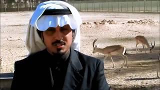 عبيد العوني مع الغزلان  مركز ابحاث الحياة الفطرية الجزء الاول