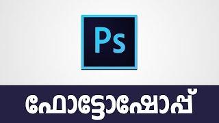Adobe Photoshop CC 2017 Malayalam Tutorial [Malayalam Tutorial] - Basics