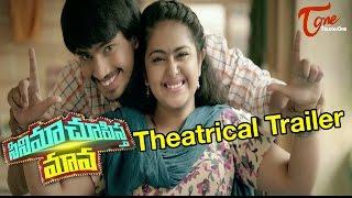 Cinema Choopistha Mava Movie || Theatrical Trailer || Raj Tarun || Avika Gor