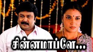 Chinna Mapillai Full movie # Tamil Super Hit Movies # Tamil Comedy Full Movie # Prabhu # Sukanya