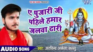 NEW TOP काँवर गीत 2017 - Ae Pujariji Pahile Hamar - Superstar Kanwariya - Kallu - Bhojpuri Hit Songs