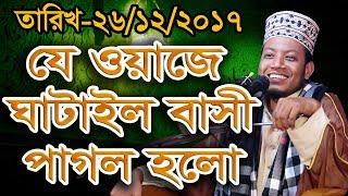 mufti amir hamza bangla waz যে ওয়াজে ঘাটাইল বাসী পাগল হলো