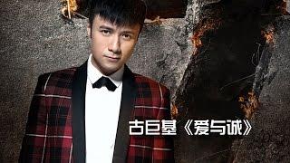 《我是歌手 3》第一期单曲纯享- 古巨基《爱与诚》I Am A Singer 3 EP1 Song- Leo Ku Performance 【湖南卫视官方版】