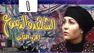 الشهد والدموع جـ2: الحلقة 01 من 20