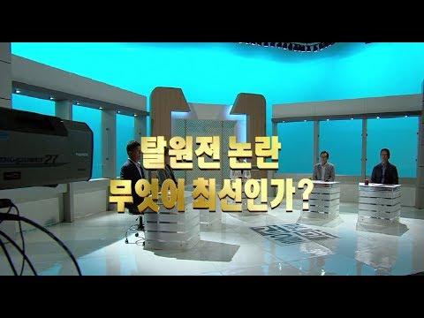 [갑론을박62회] 탈원전 논란 무엇이 최선인가? (17/08/06)