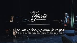 Manal Gherbi Qssid Ach Larssouli Yhedhethni Ala El Adhra قصيدة اش مرسولي يحدثني على العذراء