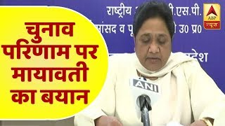 मायावती ने आज के चुनाव परिणाम को बताया जनाभावना के उलट, EVM को लेकर कही ये बात | ABP News Hindi