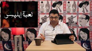 مسلسلات رمضان ٢٠١٥ | لعبة إبليس وملاحظات عامة | الحلقة الأولى الجزء الأول