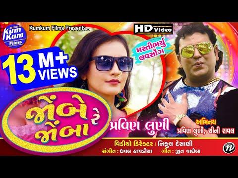 Xxx Mp4 Jombe Re Jomba Love Song II Pravin Luni II Latest Gujarati II Full HD Video 3gp Sex