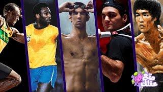 أعظم 10 شخصيات رياضية على الإطلاق