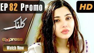 Pakistani Drama | Kalank - Episode 82 Promo | Express Entertainment Dramas | Rubina Arif, Shahzad
