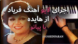 Faryad- Haydeh (Piano version)