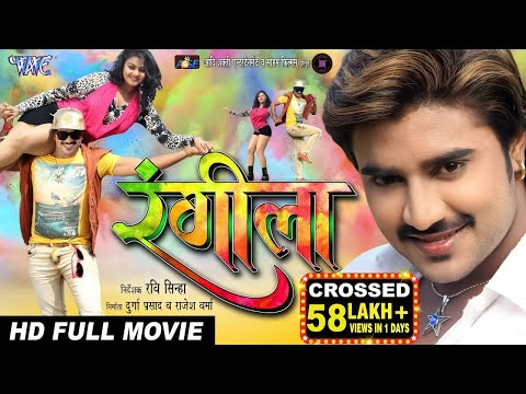 Xxx Mp4 RANGEELA Superhit Full Bhojpuri Movie 2018 रंगीला Pradeep Pandey Quot Chintu Quot Tanushri Poonam 3gp Sex