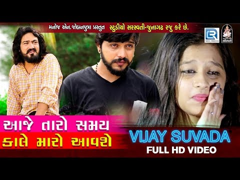 Xxx Mp4 Aaje Taro Samay Kale Maro Aavse VIJAY SUVADA FULL VIDEO New Gujarati Song 2018 RDC Gujarati 3gp Sex