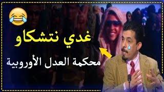 المغرب وجبهة البوليساريو  ابي بشرايا البشير : غدي نتشكاو بالمغرب لــ,ـمحـ,,ـكمة العدل الأوروبية😂😂
