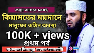 lকেয়ামতের হিসাব mizanur rahman azhari bangla waz 2018 প্রথম পর্ব -Part-1